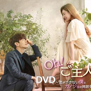 お~ご主人様 DVD版 (8枚SET)《日本語字幕あり》 韓国ドラマ