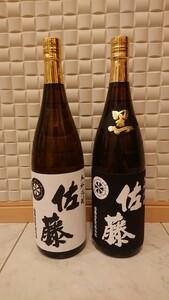プレミアム焼酎 佐藤 黒 白 2本 呑み比べ