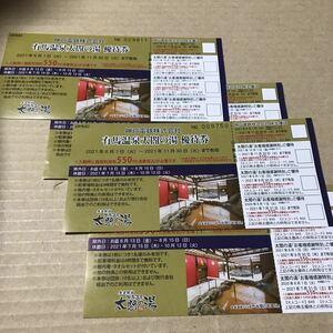 有馬温泉 太閤の湯 優待券 4枚 送料無料 匿名配送