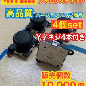 Switchジョイコン用A88アナログスティック4個
