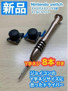 SwitchジョイコンD7アナログスティック2個修理キット