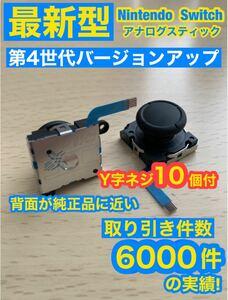 任天堂スイッチジョイコン用V12アナログスティック2個