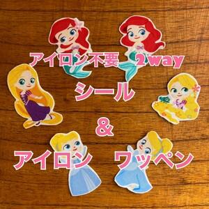 【ディズニー プリンセス 2】6枚セット アイロンワッペン シールタイプ ステッカー アップリケ