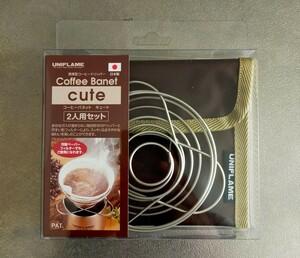 ユニフレーム コーヒーバネット cute 664025 UNIFLAME アウトドア キャンプ 焚火 BBQ コーヒー 調理機器