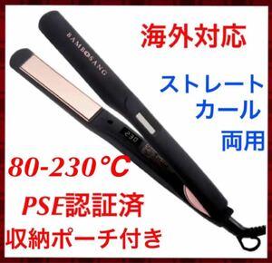 ヘアアイロン ストレート 80-230℃ 16段温度調整 28mm