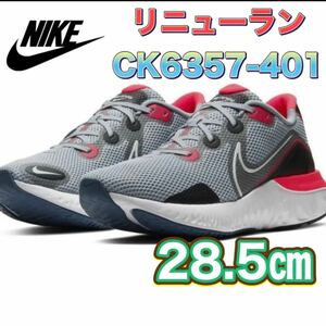 NIKE ナイキ リニューラン 28.5cm CK6357-401