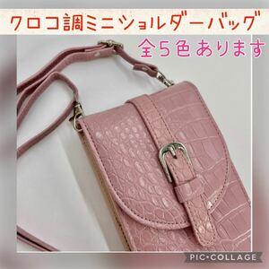 【ピンク】クロコ調ミニショルダーバッグ レディース ミニバッグ スマホポーチ ショルダーバッグ