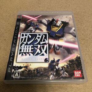 【PS3】 ガンダム無双 [通常版]