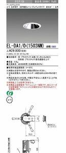 LEDダウンライト Φ75 昼白色(箱潰れ有) EL-DA1/0(1503NM)AHN