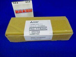 空調管理システム リモコンケーブル(20m)(つぶれ有り) PAC-YT82HC