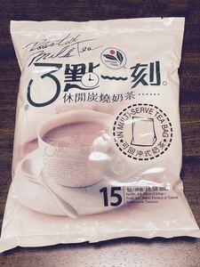 台湾ミルクティー (3点1刻 炭焼味)