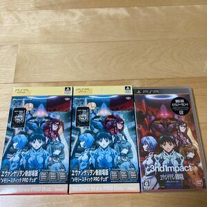 新品未開封 PSP エヴァ 新劇場版 メモリースティック レア