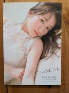 山木梨沙 写真集 ファーストビジュアルフォトブック sketch me 美品 DVD付き:【中古品】