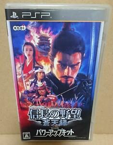 信長の野望 蒼天録 with パワーアップキット PSPソフト