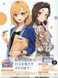 Blu-ray『劇場版 SHIROBAKO(豪華版)』