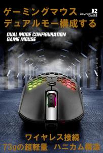 ワイヤレスゲーミングマウス 超軽量73g ゲームマウス センサー「3325」搭載 ハニカムデザイン 1回充電で10日間使用 右利き用