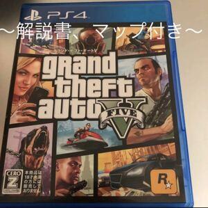◆解説書付&地図付◆PS4 GTA5 グランド・セフト・オートV Grand Theft Auto V◆動作確認済 匿名配送
