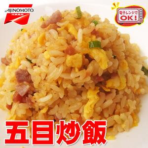 味の素 五目炒飯 チャーハン 250g×5袋セット レンジ対応 業務用 お得なまとめ買い ◎さんきん冷凍食品