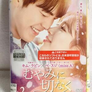 むやみに切なく DVD 韓国ドラマ 全話 キム・ウビン  ペ・スジ