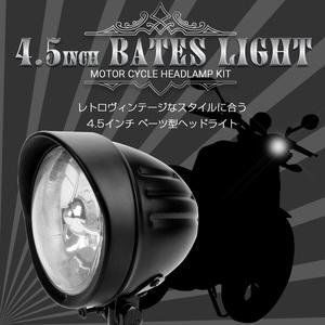 汎用 4.5インチ ベーツライト ヘッドライトキット カフェレーサー系 カスタム 4ミニ等 ブラック P-618BK