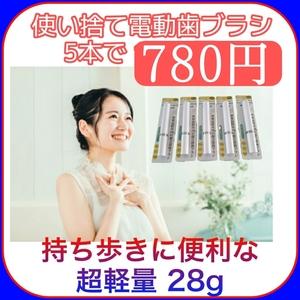 セット販売 音波式電動歯ブラシ ドリテックやオーラルミナスやドルツやブラウンやソニッケアの代用