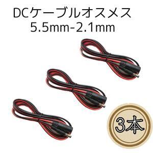 3本 DC電源ケーブル DC電源コネクタ ジャックコネクタ 150cm DCケーブル DCコード
