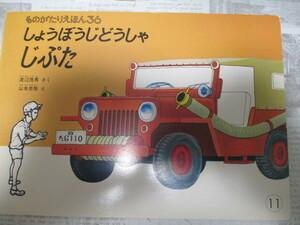 しょうぼうじどうしゃ じぷた 山本忠敬 画  1963年こどものとも社発行