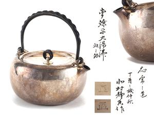 【夢工房】北村 静香 作 南鐐 ( 純銀 ) 口打出 平丸形 鉄之釣 提手 煎茶 湯沸 銀瓶 共箱  重さ432g 銀純度99%  XA-239