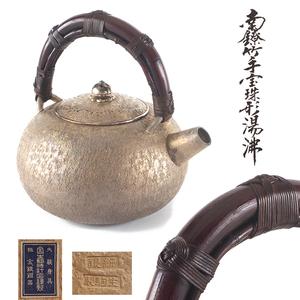 【夢工房】生駒製 純銀 竹手 宝珠形 湯沸 共箱 銀純度99.99% 重さ423g 1B-722