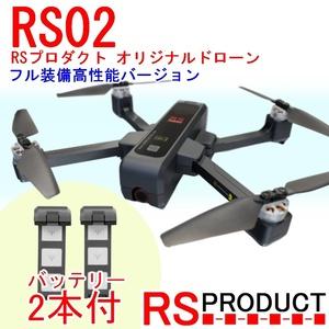 RS02 【バッテリー2本!】当社オリジナルドローン【GPS ブラシレスモーター】日本語アプリ カメラ付き ケース付 MJX B4W ドローン 日本語