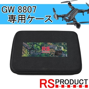 【GW8807・GW8807-GPS】専用ケース A6W 収納 コンパクト ドローン キャリング ケース 収納バッグ 保護 アクセサリー RSプロダクト A6 A6G