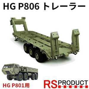HG P806 トレーラー HG P801用【上位モデル】軍用 アーミー ミリタリートラック HEMUTT ラジコンカー 合金製 1/12 RSプロダクト トラクタ