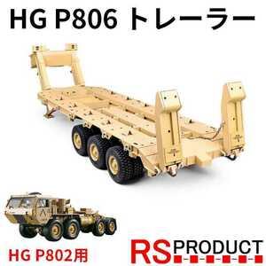 HG P806 トレーラー HG P801用【上位モデル】軍用 アーミー ミリタリートラック HEMUTT ラジコンカー 合金製 1/12 RSプロダクト