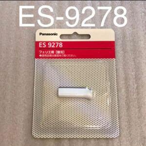 パナソニック フェリエ フェイスシェーバー 替刃 ES9278 es-9278