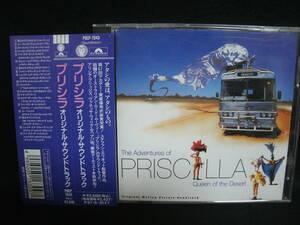 ●送料無料●中古CD● プリシラ / オリジナル・サウンドトラック / THE ADVENTURES OF PRISCILLA QUEEN OF THE DESERT