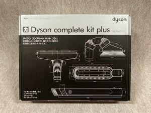 未使用 dyson ダイソン コンプリート キット プラス 開封品