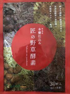 匠の野草酵素☆1ヶ月分 サプリメント/シードコムス