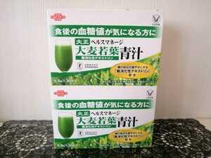 大正製薬 大正ヘルスマネージ 大麦若葉青汁 2箱分(6.8g×60袋)