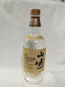 空瓶 空き瓶 サントリー 山崎 バーボンバレル 700ml 48% ジャパニーズ SUNTORY YAMAZAKI