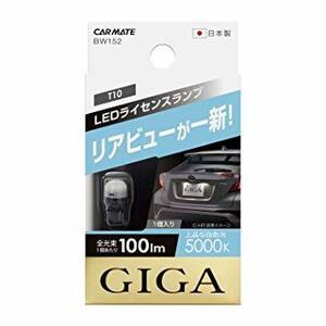 ★ LT白色光(5000K) カーメイト7O-04ライセンスランプ LED GIGA T10 5000K(上品な白色光) 100