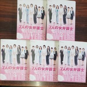 レンタル版DVD 7人の女弁護士 全5巻 釈由美子 三浦理恵子 原沙知絵