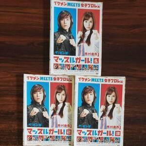 レンタル版DVD マッスルガール 全3巻 市川由衣 イ・ホンギ