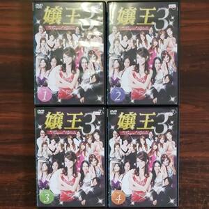 レンタル版DVD 嬢王3 全4巻 原幹恵 かでなれおん 神楽坂恵
