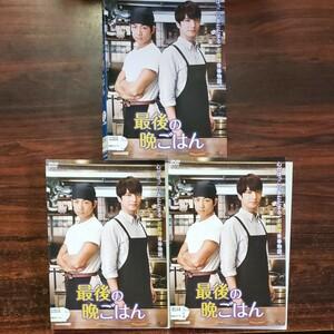 レンタル版DVD 最後の晩ごはん 全3巻 中村優一 杉浦太陽