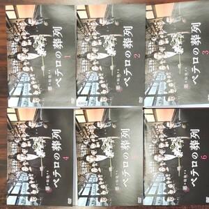 レンタル版DVD ペテロの葬列 悪は伝染する 全6巻 小泉孝太郎 長谷川京子 国仲涼子