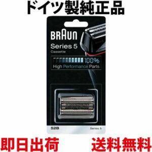 ブラウン シェーバー替刃 シリーズ5用 ブラック F/C 52B【正規品】
