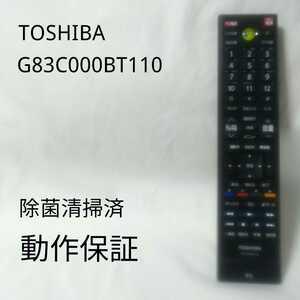 【純正】TOSHIBA 東芝 PC リモコン G83C000BT110