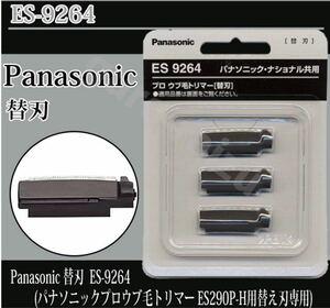 パナソニックES9264替刃