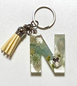イニシャル キーホルダー 頭文字 N クリア 淡いグリーン 福を呼ぶフクロウ シルバー お花柄 押し花 ハンドメイド エポキシ