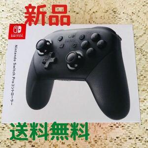 Nintendo Switch Proコントローラー 純正 スイッチ プロコン ニンテンドースイッチ プロコントローラー 新品